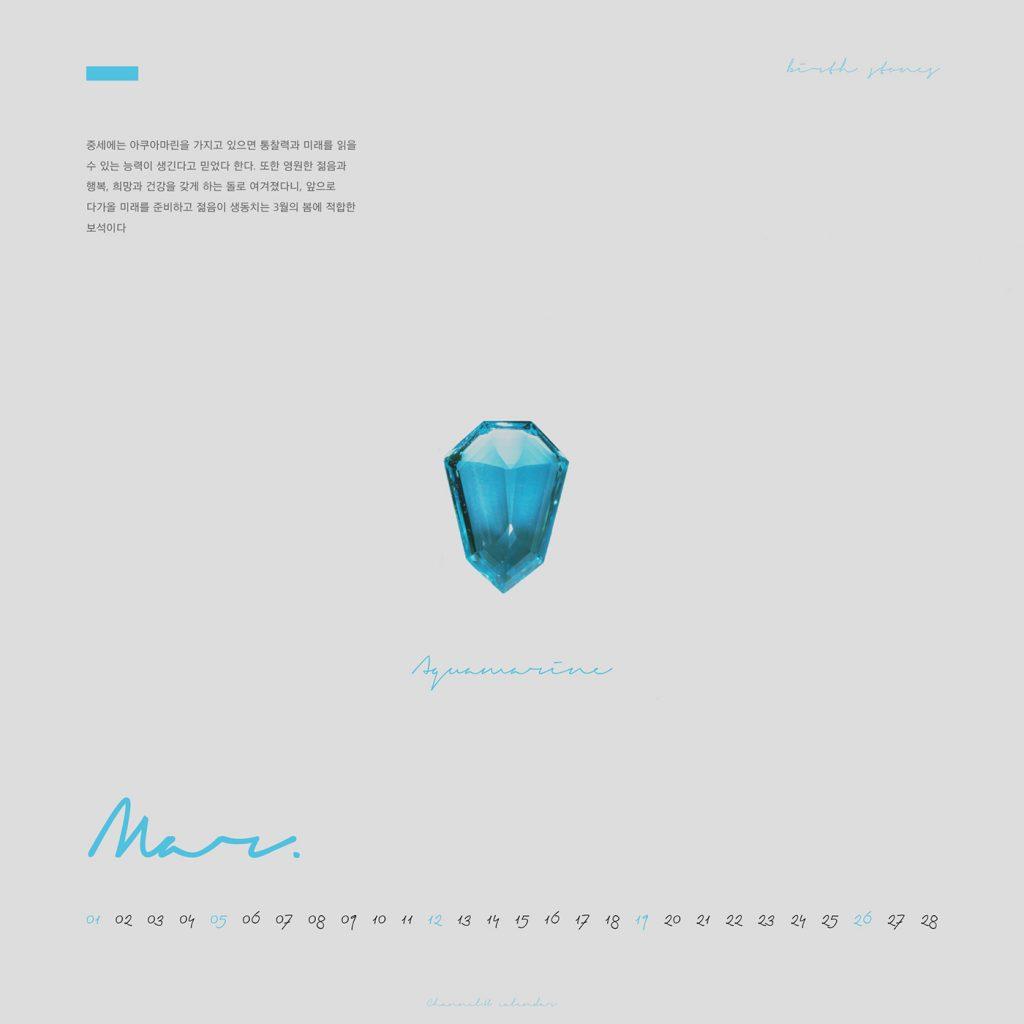 Birth Stones 2017 calendar design by songhee cho